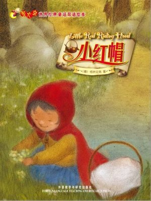 cover image of 小红帽